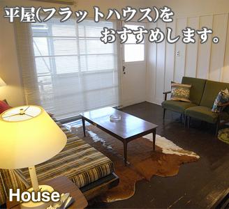 ローコスト住宅の平屋(フラットハウス)をお勧めします