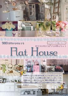 980万円からのフラットハウス【デザイン平屋住宅】資料
