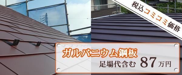 ガルバリウム鋼板 葺き替えプラン