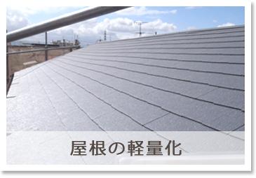 瓦屋根から軽量タイプのガルバニウム鋼板に