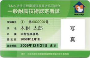 一般耐震技術認定者証