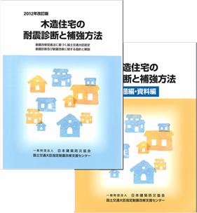 木造住宅の耐震診断と補強方法