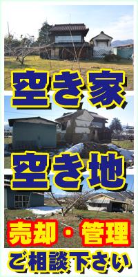 山梨県の空き家、空き地の売却・管理のご相談