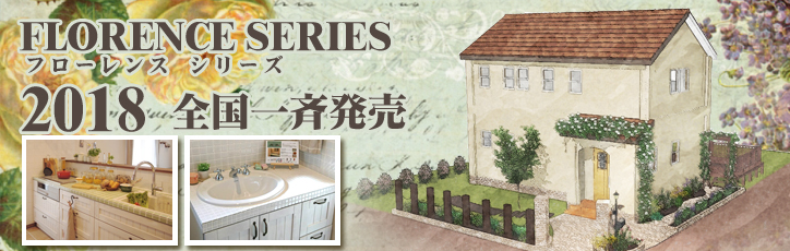ローコスト住宅で塗り壁のかわいい家 ベリーズのおうち フローレンス