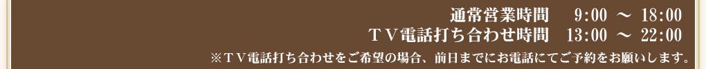営業時間とTV電話打ち合わせ時間のお知らせ
