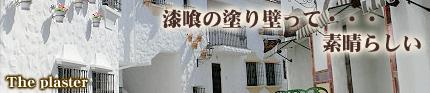 漆山梨工務店ベリーズホームの喰の塗り壁の素晴らしさ