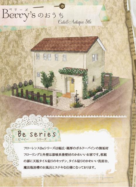 漆喰の塗り壁がかわいい家 フローレンス-Be