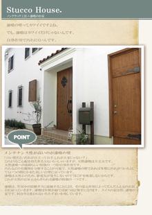 施工住宅パンフレット4