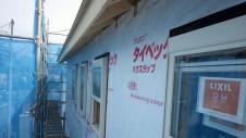 甲府市国母 漆喰と極厚フフローリングのカワイイお家 外装工事3