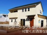 レザークラフト屋さんの可愛い漆喰塗り壁のお家