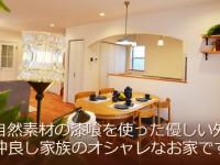 自然素材の白い漆喰が可愛いカフェスタイルのお家