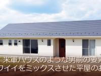 米軍ハウスのようでカワイイをミックスさせた平屋のお家