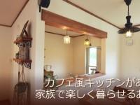 仲良し家族が暮らす漆喰塗りがかわいいお家